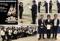 第92回日本生化学会大会 (D1 橋本 若手優秀発表賞)