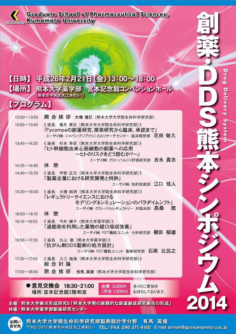 創薬・DDS熊本シンポジウム2014.jpg
