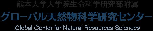 熊本大学大学院生命科学研究部附属 グローバル天然物科学研究センター