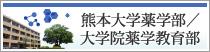 熊本大学薬学部/大学院薬学教育部