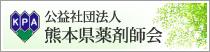 公益社団法人 熊本薬剤師会