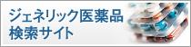 ジェネリック医薬品 検索サイト