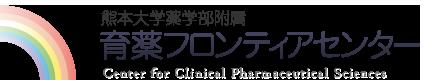 熊本大学薬学部附属 育薬フロンティアセンター