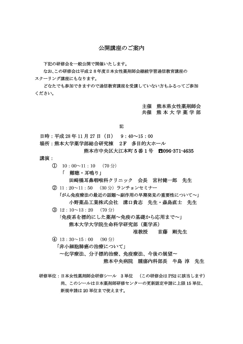http://www.pharm.kumamoto-u.ac.jp/news_topics/images/1127%E3%83%BB%E5%85%AC%E9%96%8B%E8%AC%9B%E5%BA%A7%E3%81%AE%E3%81%94%E6%A1%88%E5%86%85.jpg