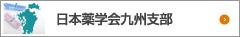 日本薬学会九州支部