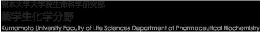 熊本大学 大学院生命科学研究部 薬学生化学分野