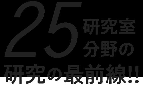 研究室25分野の研究の最前線!!