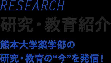 研究・教育紹介 熊本大学薬学部の研究・教育の今を発信!