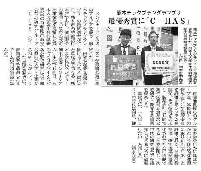 熊本テックプラングランプリ最新 .jpg