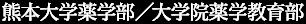 熊本大学薬学部 / 大学院薬学教育部
